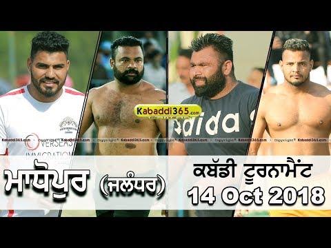 Madhopur (Jalandhar) Kabaddi Tournament 14 Oct 2018