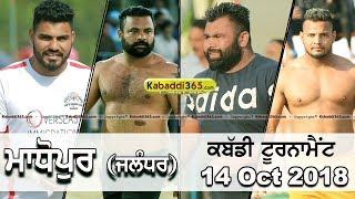 🔴[Live] Madhopur (Jalandhar) Kabaddi Tournament 14 Oct 2018