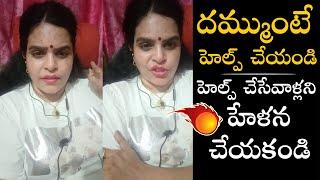 Actress Karate Kalyani Strong Warning to Trollers | Karate Kalyani | Pawala Syamala |