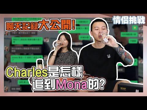 聊天紀錄大公開!Charles是怎樣追到Mona的?【上集】