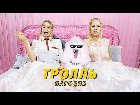 Время и Стекло - Тролль ( ПАРОДИЯ ) - DomaVideo.Ru