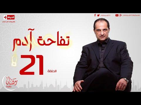 مسلسل تفاحة آدم بطولة خالد الصاوي - الحلقة الحادية والعشرون - Tofahet Adam - Episode 21 (видео)