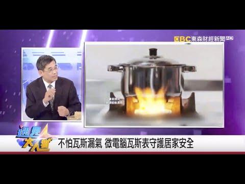遇見大人物1071209-能源局李君禮副局長專訪