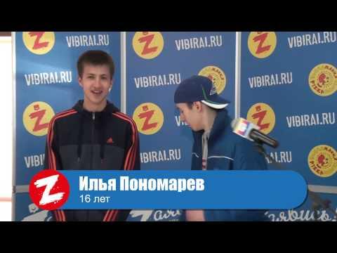 Илья Пономарев , 16 лет