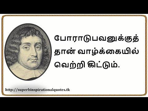 Happiness quotes - தாமஸ் புல்லர் சிந்தனை வரிகள் # 03
