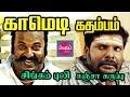 சிங்கம் புலி & கஞ்சா கருப்பு  கலக்கல் காமெடி கதம்பம் | Kalakal Comedy Kadhambam | Singam Puli