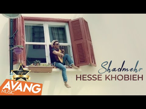 Video Shadmehr - Hesse Khoobieh OFFICIAL VIDEO HD download in MP3, 3GP, MP4, WEBM, AVI, FLV February 2017