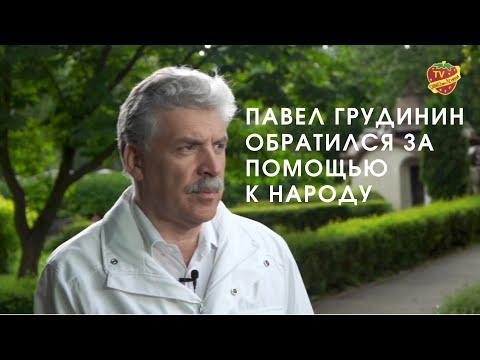 Павел Грудинин просит помочь Совхозу имени Ленина