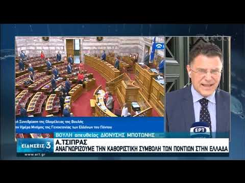 Εκδηλώσεις μνήμης για τη Γενοκτονία των Ελλήνων του Πόντου   19/05/2020   ΕΡΤ