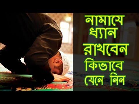 নামাজে ধ্যান ধরে রাখতে কি করবেন জেনে নিন Bangla Islamic Lecture