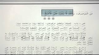 Ali BAĞCI-Katru'n-Neda Dersleri 038