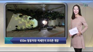 2020년 01월 셋째주, 넷째주 강남구 종합뉴스