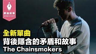 南部人不意外,北部人愛慕虛榮?The Chainsmokers - Sick Boy|歌曲背後的故事#31