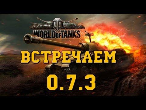 World of Tanks — Встречаем 0.7.3!