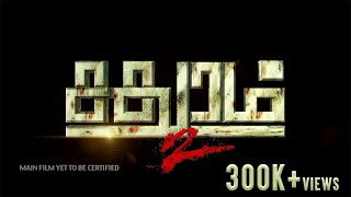 Sadhuram 2 Movie Trailer HD
