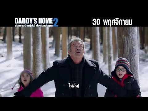 Daddy's Home 2 | Christmas List Kids | TV Spot