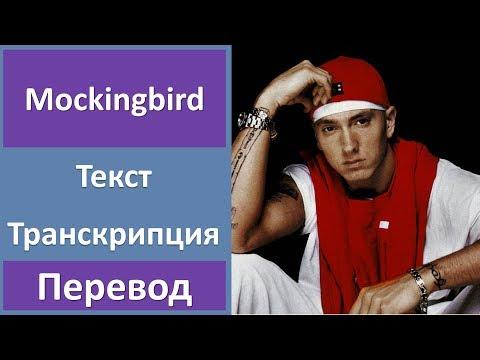 Eminem - Mockingbird - текст, перевод, транскрипция (видео)