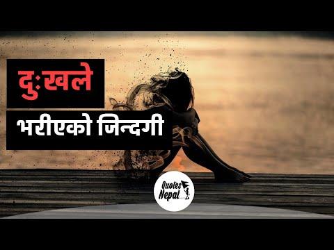 Cute quotes - Nepali Sad Heart Touching Lines  Sad Quotes  मन छुने लाईनहरू  EP. 56