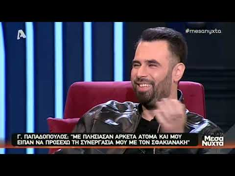 Video - Γιώργος Παπαδόπουλος για Νότη Σφακιανάκη: Φίλοι και συνεργάτες μου είχαν πει να προσέχω