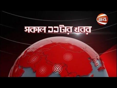 সকাল ১১টার শিরোনাম | ২৪ সেপ্টেম্বর