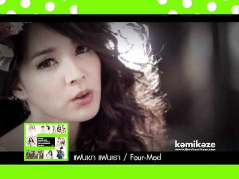 www.ilovekamikaze.com - เนื่องในโอกาสครบรอบ 5 ปีเต็ม ค่ายเพลงไทย เพื่อคนไทย หัวใจวัยรุ่นอย่าง Kamikaze ไม่รอช้า...