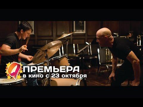 Одержимость (2014) HD трейлер | премьера 23 октября
