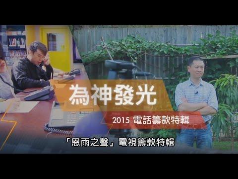 電視節目 TV1341 同心發光 (HD 粵語) (北美系列)
