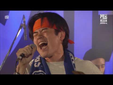 , title : 'SANABAGUN. -  Live @ スペースシャワー列伝 第130巻~桃源洞裡の宴~'