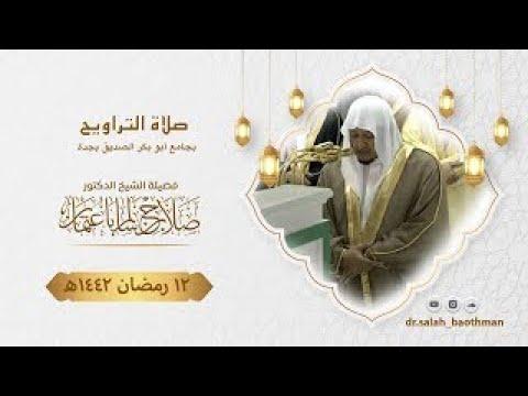 12 رمضان | صلاة التراويح | الشيخ د. صلاح باعثمان