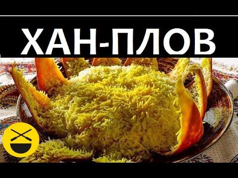 Шах плов по азербайджански рецепт с фото