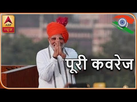 #जश्नएआजादी : FULL COVERAGE Of Independence Day Celebrations From Red Fort | PM Modi's Speech | ABP