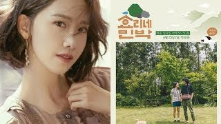 "Video ""Hyori's Homestay"" PD Reveals Why They Chose Girls' Generation's YoonA For The 2nd Season MP3, 3GP, MP4, WEBM, AVI, FLV Mei 2018"