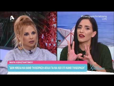 "Video - Απίστευτη αποκάλυψη από τη Μάρα Κωνσταντίνου: ""Με εκμεταλλεύτηκαν"""