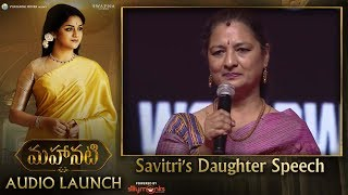 Video Savitri's Daughter Speech at #Mahanati Audio Launch | Keerthy Suresh | Dulquer Salmaan | Samantha MP3, 3GP, MP4, WEBM, AVI, FLV Juli 2018