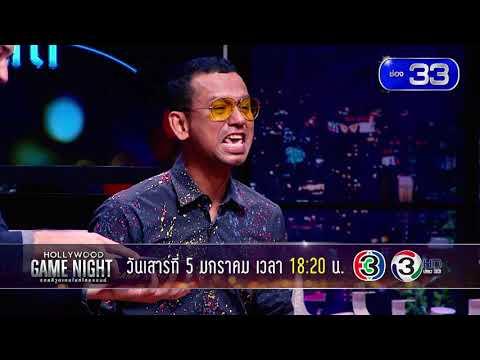 ตัวอย่าง EP.18 | HOLLYWOOD GAME NIGHT THAILAND S.2 | 5 ม.ค. 62 |15 sec