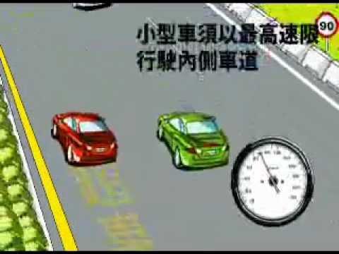 慢速小型車高速公路注意事項 小型車篇 客語