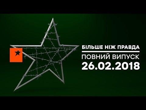 Больше чем правда – выпуск 63 от 26.02.2018 - DomaVideo.Ru
