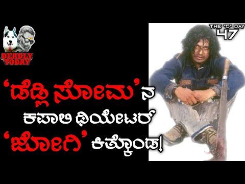 """""""ಡೆಡ್ಲಿ ಸೋಮ""""ನ ಕಪಾಲಿ ಥಿಯೇಟರ್ """"ಜೋಗಿ"""" ಕಿತ್ಕೊಂಡ Page 47   Deadly Today   Ravii Srivatsaa   Sonu Upaddhya"""
