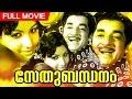 Malayalam Superhit Movie  Sethubandhanam  Classic Movie  Ft Prem Nazir Jayabharathi waptubes