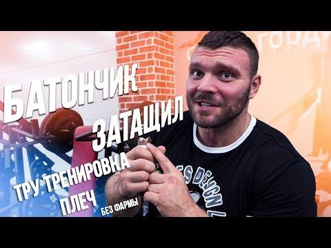 Тренировка плеч. SNIСКЕRS затащил - DomaVideo.Ru