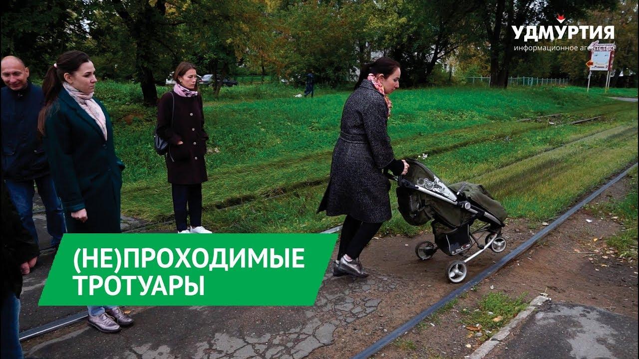 Заниженные тротуары на Авангардной в Ижевске