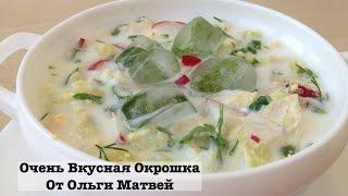 Окрошка получается очень вкусной и освежающей, этот рецепт часто используют в ресторанах. Рецепт Ниже под Видео!!! А Также Плейлисты с Другими Рецептами на М...