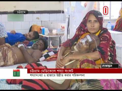 Bed shortage in Ctg Medical College Hospital (18-11-2019) Courtesy: Independent TV