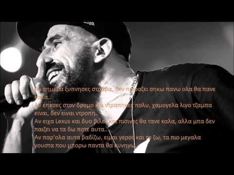 12ος ΠΙΘΗΚΟΣ-  AN feat Pelina (lyrics) (видео)