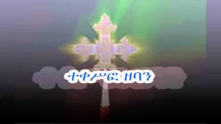 Ethiopian Orthdox Semune Hemamat