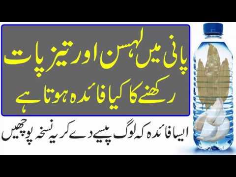 Lehsan Ke Faide   Health Benefits Of Garlic In Urdu / Hindi   Nihaar Mu Lehsan Khaney Ke Fawaid