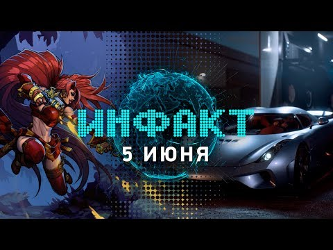 Инфакт от 05.06.2017 [игровые новости] — Need for Speed: Payback, RiME, Nintendo Switch Online…