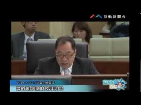 陳明金20140220立法會第九份口頭質詢 ...