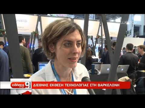 Διεθνής Έκθεση Τεχνολογίας στη Βαρκελώνη | 8/3/2019 | ΕΡΤ