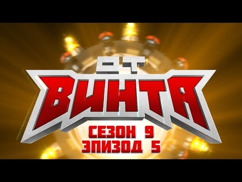 ОТ ВИНТА 2016. Сезон 9, эпизод 5. (В телепередаче \